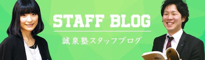 誠泉塾スタッフブログ