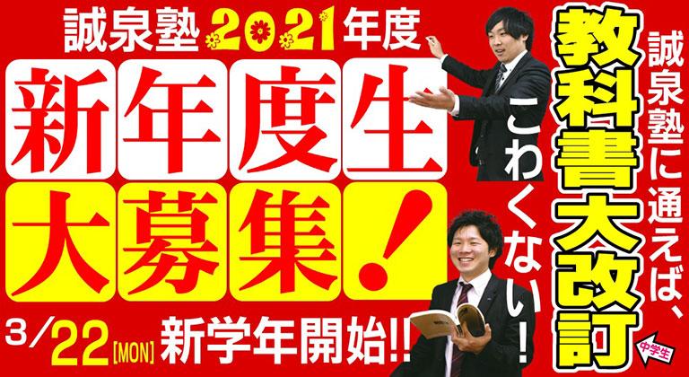 2021年度新年度生大募集!