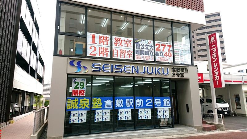 誠泉塾倉敷駅前2号館