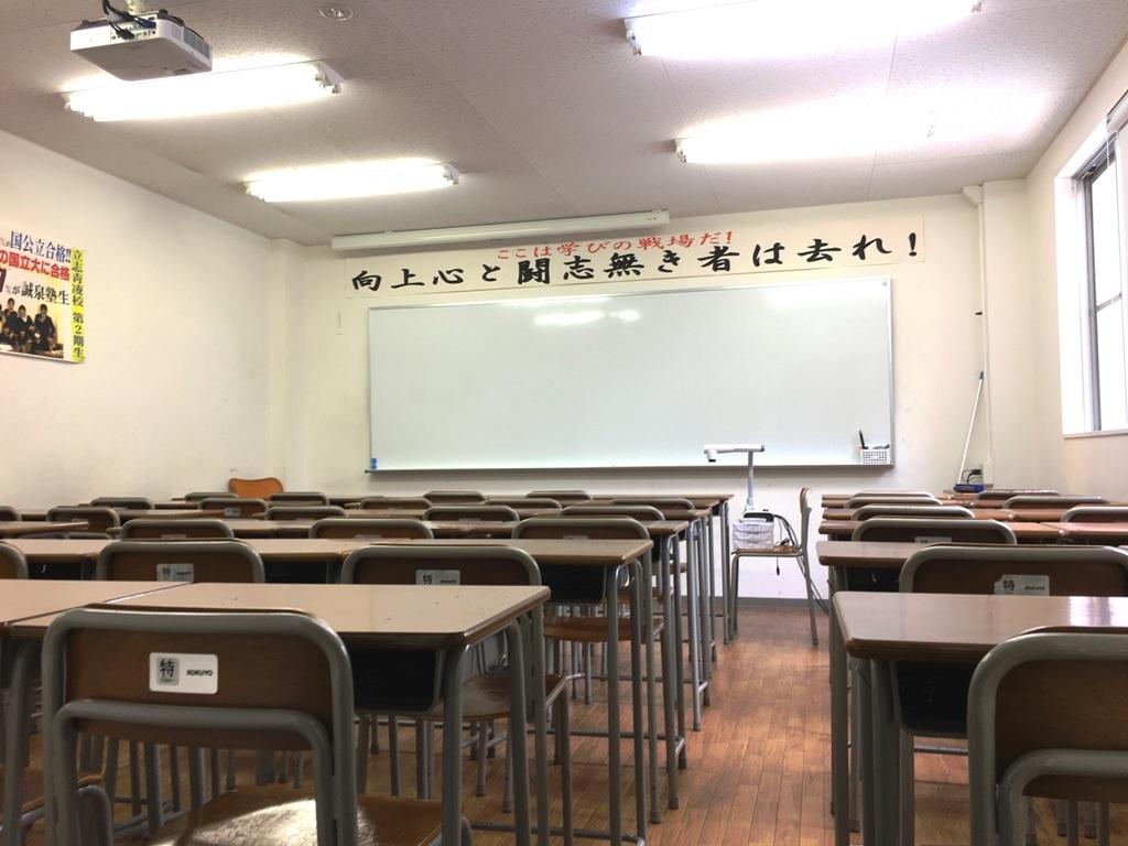 立志教室1
