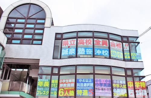 誠泉塾笹沖校