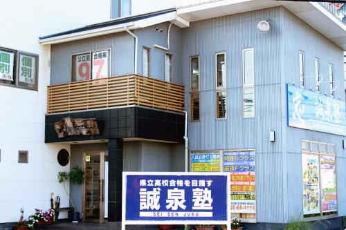 誠泉塾玉島本校
