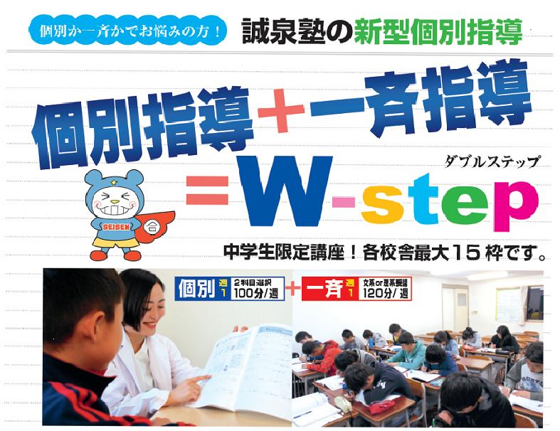 W-step