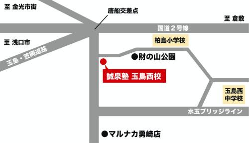 誠泉塾玉島西校地図