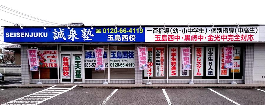 誠泉塾玉島西校