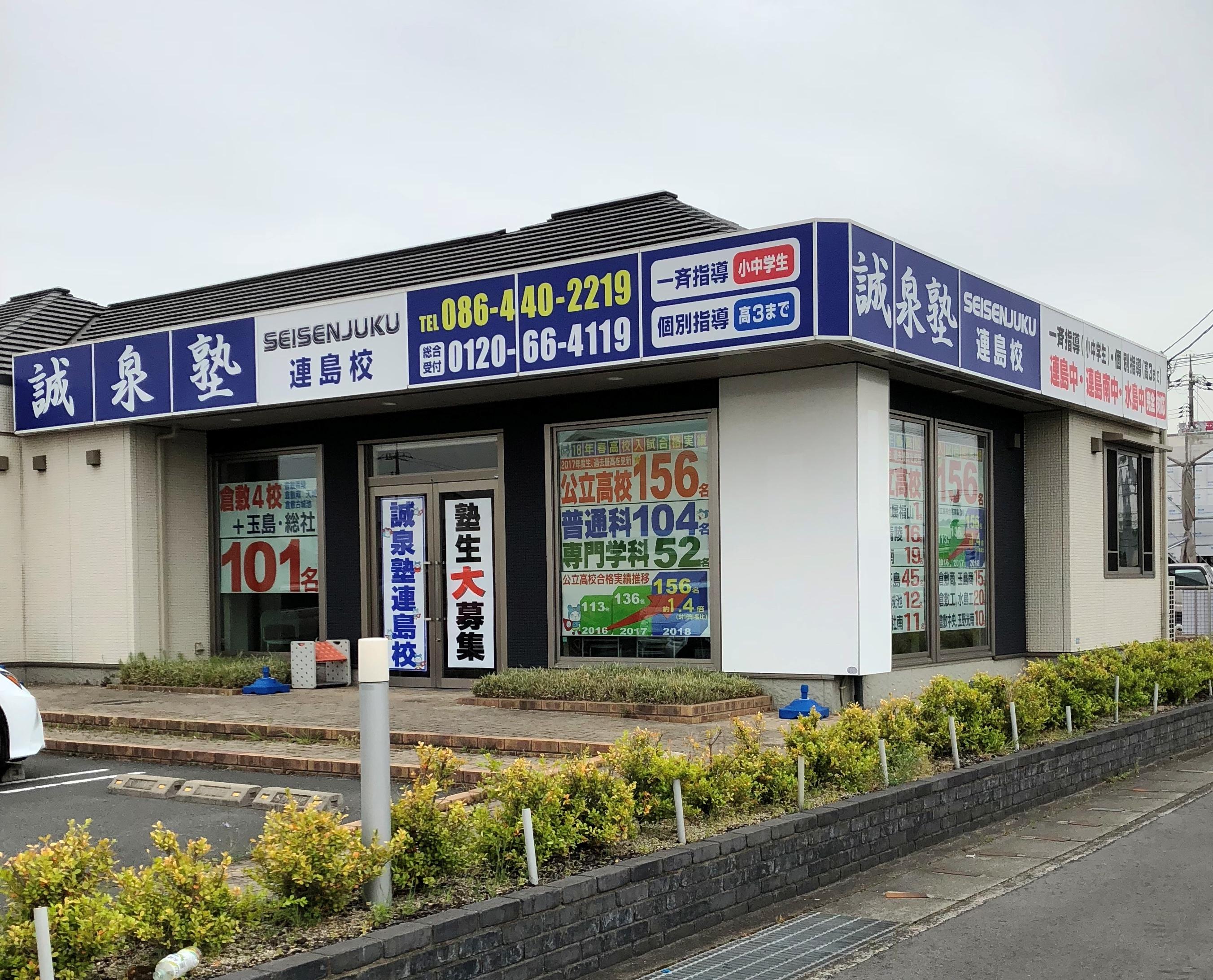 誠泉塾連島校