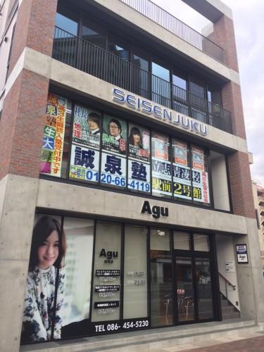 倉敷駅前校