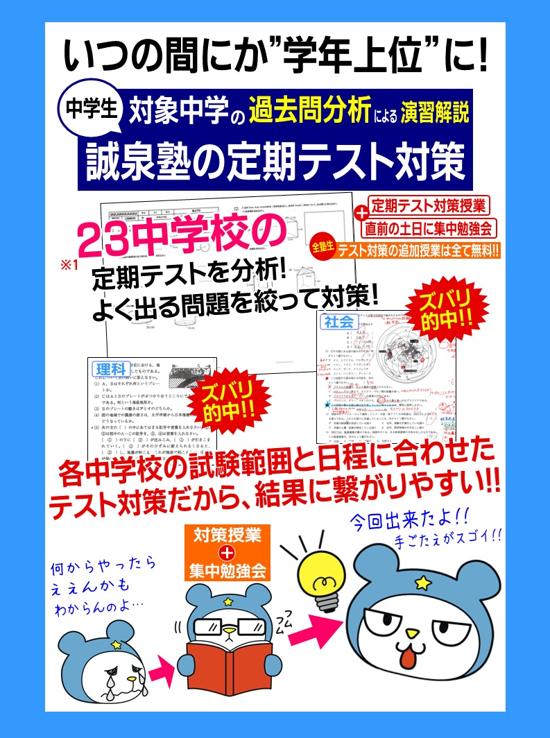 【誠泉塾】の定期テスト対策