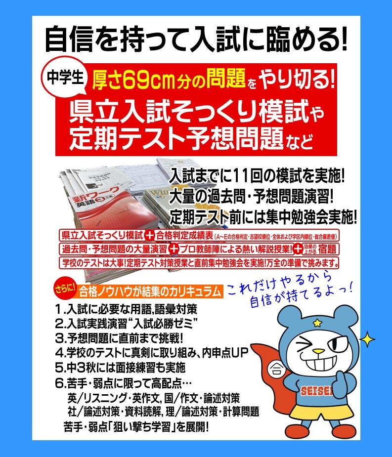 誠泉塾中学部